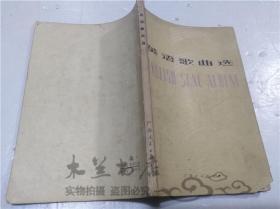 英语歌曲选 张永年 周启德 何瑞镛 选编 广西人民出版社 1980年12月 32开平装