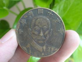 中华民国十七年铜元喜欢的可联系