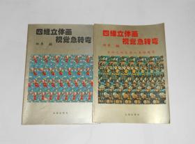四维立体画视觉急转弯(上下册) 1995年1版1印