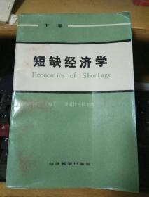 短缺经济学(下册)