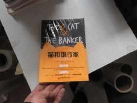 猫和银行家 一个投资启蒙的故事 未开封