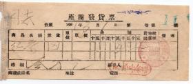 茶专题----50年代发票单据-----1951年海拉尔市, 天成玉茶庄