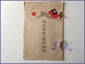 段祺瑞大人追悼余珠 1936年和装初版