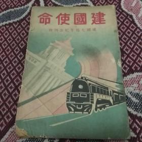 满洲国: 建国使命(建国七周年纪念刊物)