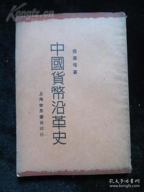 民国18年初版《中国货币沿革史 》品好如图