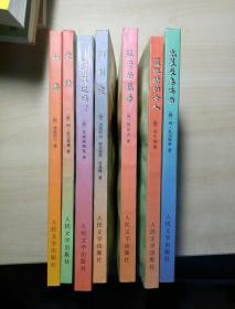 (俄国女性命运小说 十种)初恋、爱情、她有罪过吗、阿列霞、迟开的花朵、蓝眼睛的女人、克莱采奏鸣曲、7本合售
