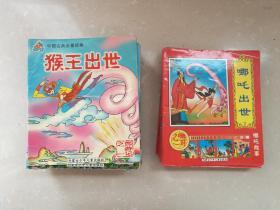 中国古典名著经典—— 西游记(1-30  全30册) + 哪咤故事 (一、二、三、四、五、八、九、十一、十二、十三、十五、十六、十七、十九、二十)15册)合计:45册合售