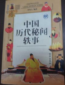 中国历代秘闻轶事(明)(最新图文版)