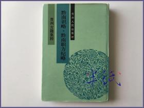 黔南识略 黔南职方纪略 贵州古籍集粹  1992年初版精装带护封
