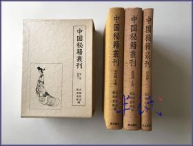 中国秘籍丛刊 1987年日本初版精装函装三册全