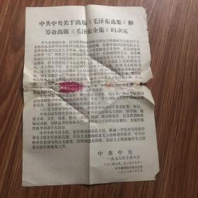 中共中央关于出版毛泽东选集和筹备出版毛泽东全集的决定