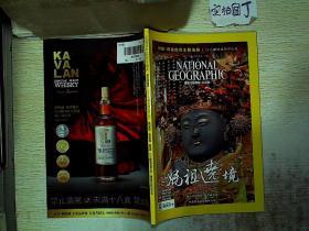 NATIONAL GEOGRAPHIC 国家地理杂志 中文版 2017 4 无赠送
