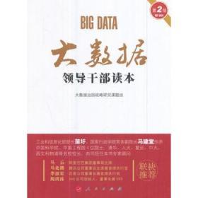 大数据领导干部读本(第2版)
