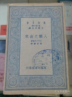 万有文库:人类之由来(民国二十四年初版)