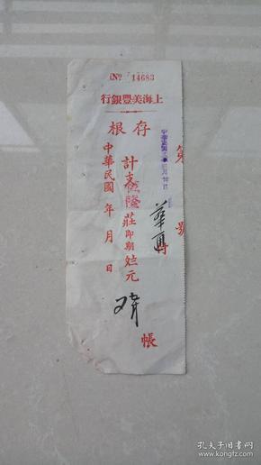 民国22年上海美丰银行存根