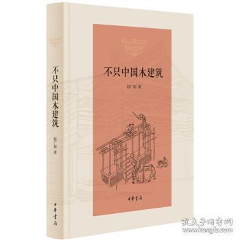 不只中国木建筑