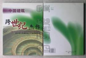 中国建筑跨世纪杰作-建设部优秀建筑设计评选获奖作品△