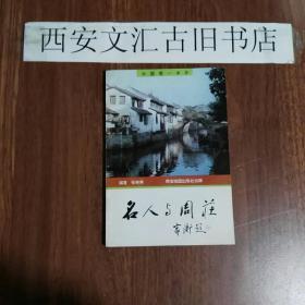 中国第一水乡:《名人与周庄》
