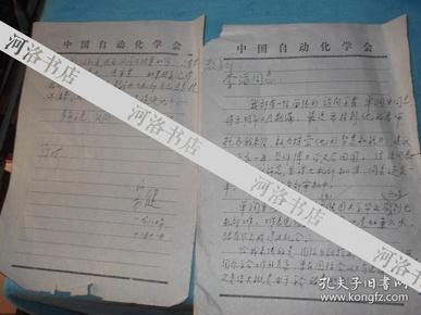 两院院士,七机部副部长,科委主任,政协副主席 宋健 写给 教育部外事局局长  李滔 信札 两张,为复印。内容是:有关七机部留德访问学者 单润生  延长一年的 事宜。