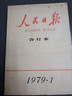 1979年1月人民日报合订本
