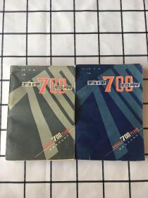 物理700题解(上下册)