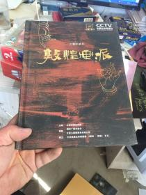 刘集纪录片 敦煌画派