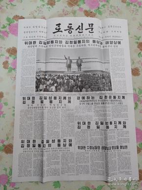 朝鲜报纸 로동신문 (2016年/4月17日)