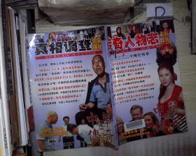 中华传奇.大型通俗文学期刊(2010年 文摘.纪实版 总第348期) 。