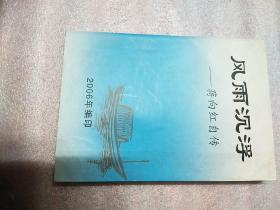 风雨沉浮—蒋向红自传(蒋向红签赠钤印本)2006年正版现货