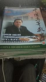 中国高等教育2012年1-22
