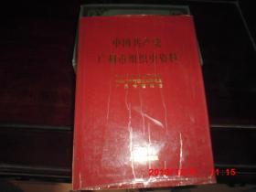 中国共产党广州市组织史资料