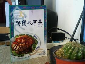 经典美食——传统北京菜