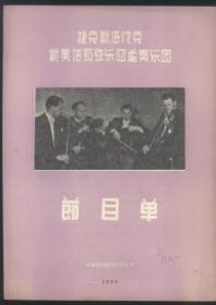 捷克斯洛伐克斯美塔那弦乐四重奏乐团(1958年节目单)