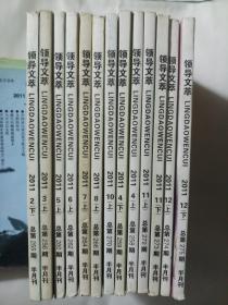 领导文萃  2011年2、3、5、6、7、8上;4、11、12上下共13册