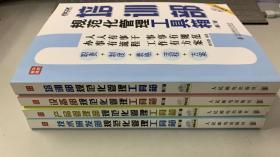 弗布克1+1管理工具箱系列:技术研发部、产品管理部、设备部、培训部 规范化管理工具箱 全部附CD (第2版)