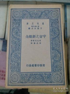 万有文库:宇宙之新观念(民国二十六年初版)