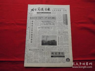 哈尔滨铁道报===原版老报纸===1993年5月13日===4版全。落实3号令,誓夺'7.19'进军1000天。安全之星【王忠树】。环保知识竞赛试题。