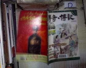 传奇传记 2010 11期 。