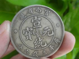 云南省造宣统元宝库平三钱六分-3.3x0.15cm重:13.2g喜欢的可联系