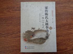 国术丛书(第18辑):家传陈氏太极拳功夫架