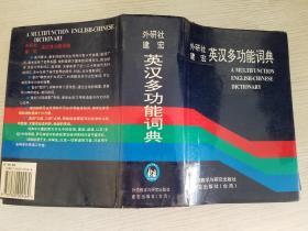 英汉多功能词典【实物拍图.有破损.不影响阅读】