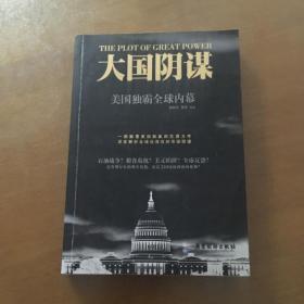 大国阴谋:美国独霸全球内幕