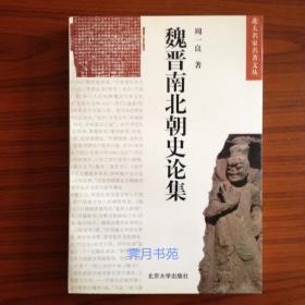 銆婇瓘鏅嬪崡鍖楁湞鍙茶闆嗐�嬶紙1997骞�1鐗�1鍗帮級