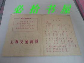上海交通简图  五首革命歌曲