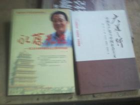 永葆先进:吴仁宝与华西村建设社会主义新农村的实践