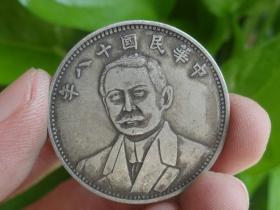 中华民国十八年=中圆-3.3x0.15cm重:13.3g喜欢的可联系
