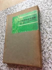 日本原色杂草图鉴 1978