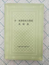 【网格本】亚·奥斯特洛夫斯基戏剧选