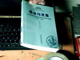 混合与发展:江南地区传统社会经济的现代演变  作者签名         EE