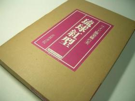 染织之美  琉球红型  大开本 带盒套  京都书院 1980年 295页  品好包邮